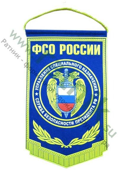 Вымпел ФСО России, пласт. (арт. 2803)