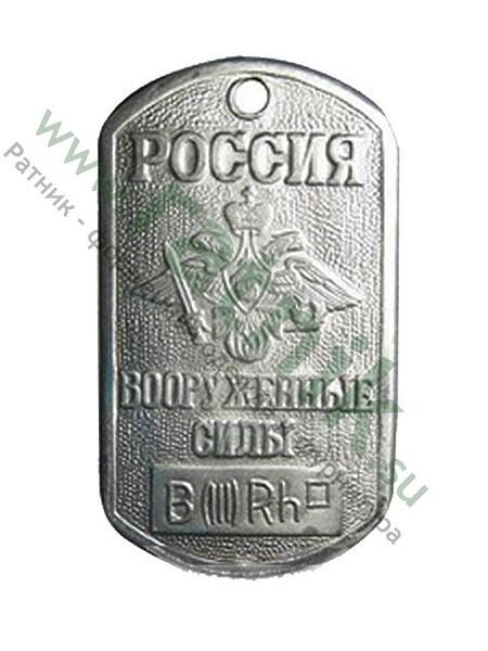 Жетон Россия Вооруженные Силы группа крови (1,2,3,4) без эмали (арт. 2941)