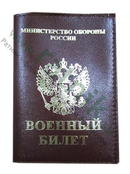 Обложка д/военного билета  из спилка кожи черн, борд, цвета (арт. 3165)