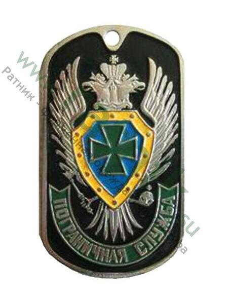 Жетон Пограничная служба, орел, щит, крест. (арт. 3365)