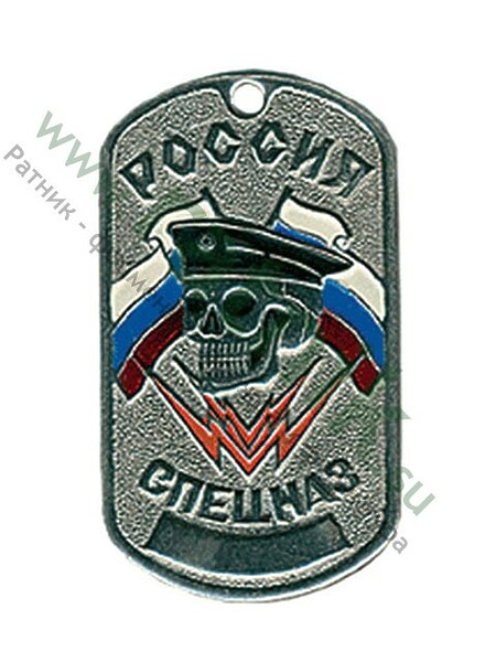 Жетон Россия Спецназ, череп в берете, флаг (арт. 3377)
