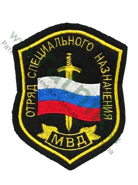 Шеврон выш.нарук.,щит, Отряд спец.назнач.МВД, мн (арт. 3805)