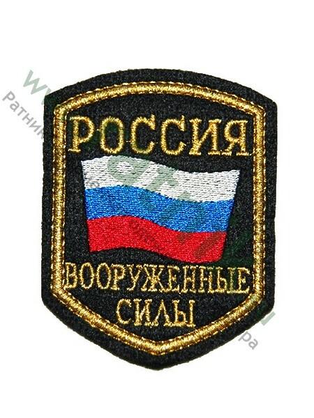 Шеврон выш.нарук.пятиуг.Россия Вооруженные силы,флаг,мн. (арт. 4115)