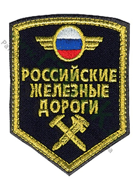 Шеврон выш.нарук.пятиуг.Российские железные дороги,мн (арт. 4186)