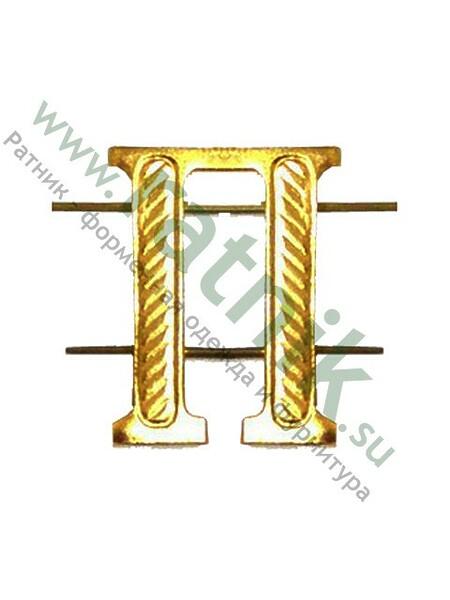 """Буква """"П""""(зол) (арт. 4631)"""