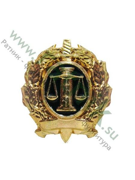Эмблема петличная Судебных приставов 30*30мм. (арт. 4653)