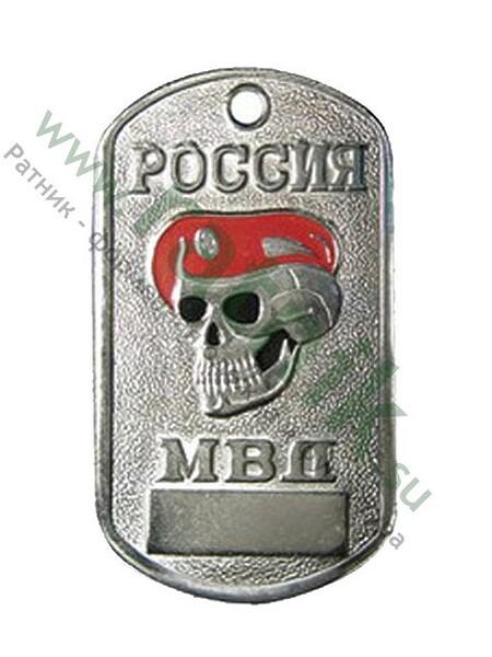 Жетон Россия МВД, череп в берете. (арт. 4736)