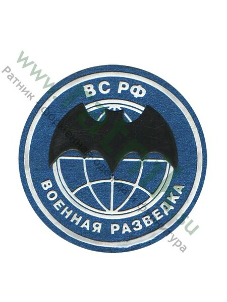 Шеврон нарук. ВС РФ Военная разведка, пласт. (арт. 4774)
