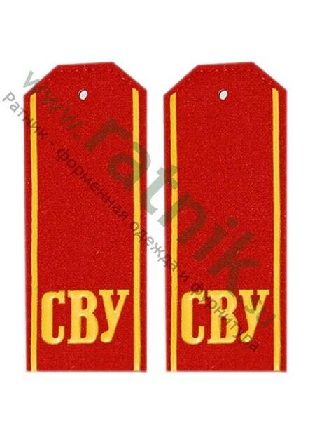 Погоны суконные (красное сукно) для кадетов (СВУ) съемные (арт. 4818)