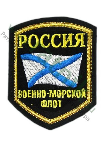 Шеврон выш.нарук.пятиуг.Россия ВМФ, андреевский флаг, шн. (арт. 483)