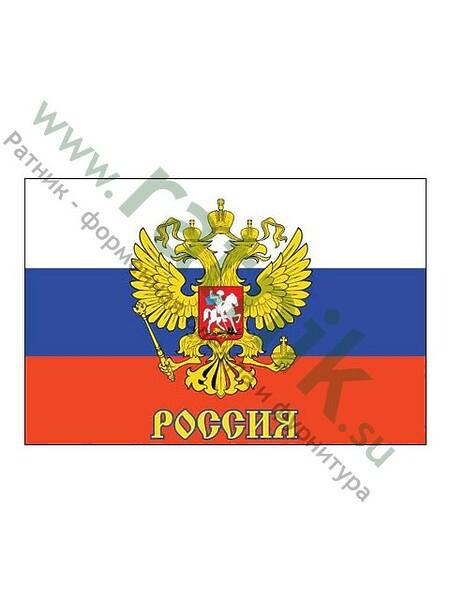 Флаг РФ с гербом 90х135. (арт. 4840)
