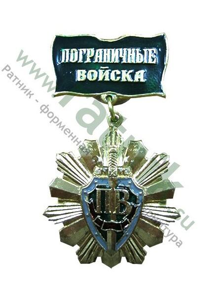 """Медаль  """"Пограничные войска"""" щит, меч. (арт. 4921)"""