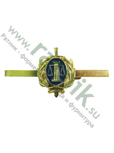 Зажим д/галстука с эмбл. Судебных приставов. (арт. 5026)