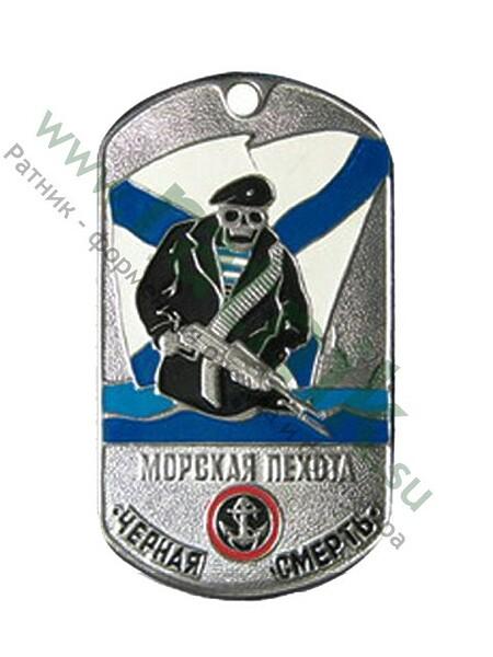 Жетон Россия Морская пехота, черная смерть (арт. 5057)