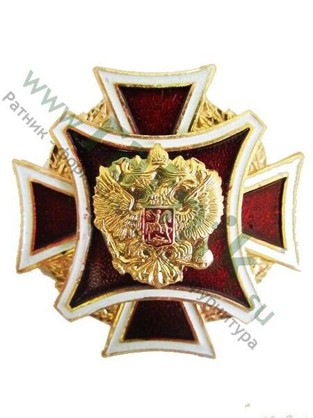 Нагрудный знак  Крест с гербом РФ (арт. 50)