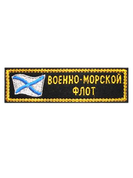 Нашивка выш.нагр.пол.ВМФ с флагом,шн (арт. 525)