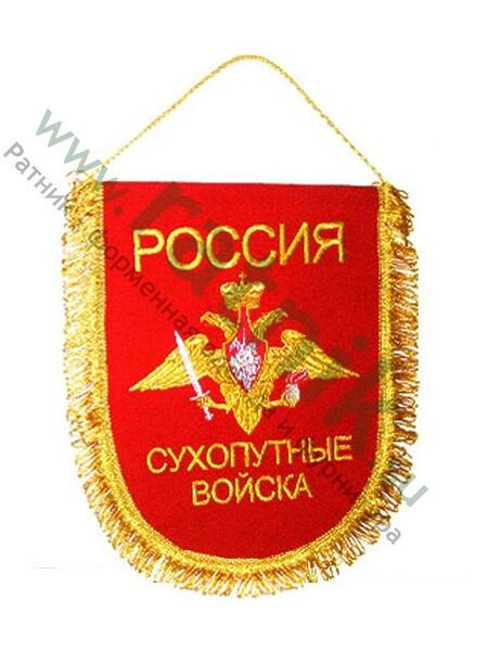 Вымпел выш. большой с бахромой и эмблемой Сухопутные войска, мн (арт. 5295)