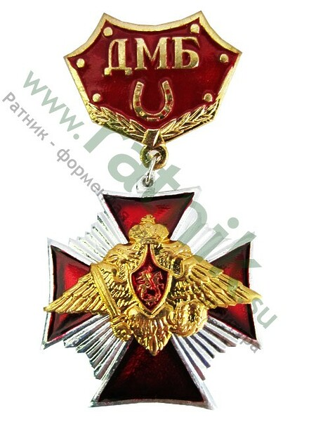 Медаль ДМБ стальной крест (подкова) (арт. 53)