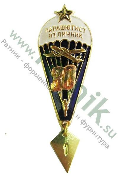 "Знак ""Отличник парашютист""  (арт. 5416)"