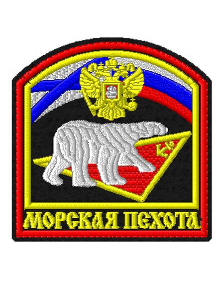 Шеврон выш.нарук.,Морская пехота, белый медведь, мн (арт. 5622)