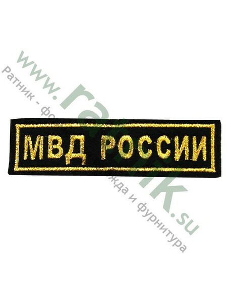 Нашивка выш.нагр.пол.МВД России, мн (арт. 5630)
