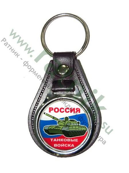 Брелок метал. на подложке Россия Танковые войска на триколор,арт.М, заливка смолой(крепление кольцо). (арт. 5792)