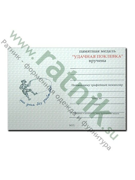 """Удостоверение к медали """"Удачная поклёвка"""" (арт. 5853)"""
