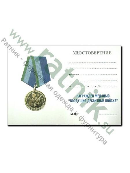 """Удостоверение к медали """"ВДВ"""". (арт. 5881)"""