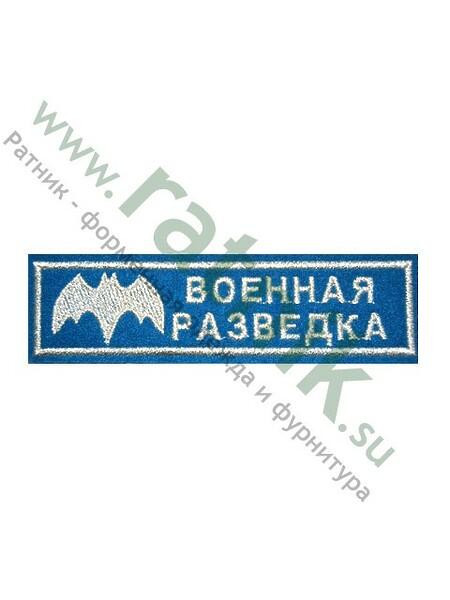 Нашивка выш.нагр.пол.Военная разведка с эмбл.  мн (арт. 58)