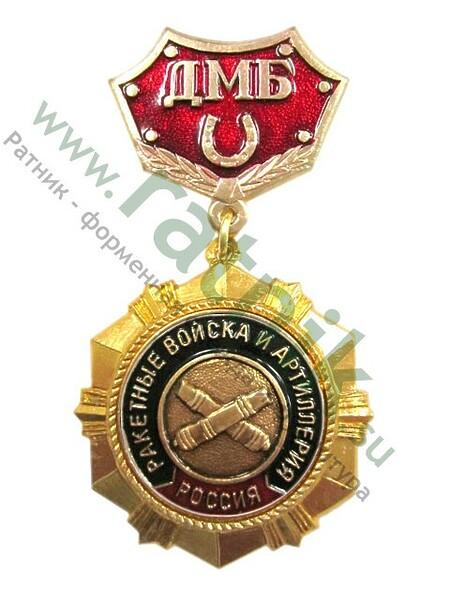Медаль ДМБ (шестиугольная) Россия РВиА, (колодка ДМБ подкова), арт.М (арт. 5992)