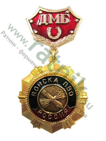 Медаль ДМБ (шестиугольная) Россия войска ПВО, (колодка ДМБ подкова), арт.М. (арт. 6047)