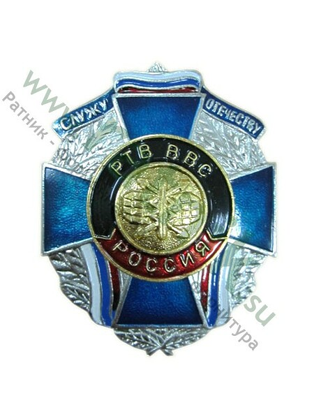 Значок Служу Отечеству РТВ ВВС(крест, венок),арт.М (арт. 6110)