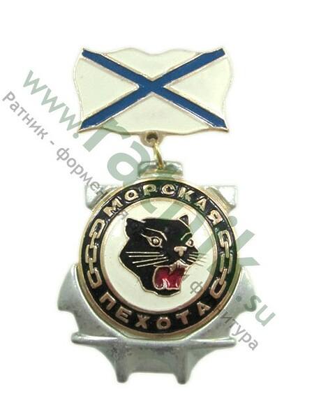 """Медаль """"Морская пехота"""" ТОФ (пантера),(колодка андреевский флаг), арт. М. (арт. 6125)"""
