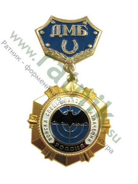 Медаль ДМБ (шестиугольная) Россия войска Специального назначения, (колодка ДМБ подкова), арт.М (арт. 6163)
