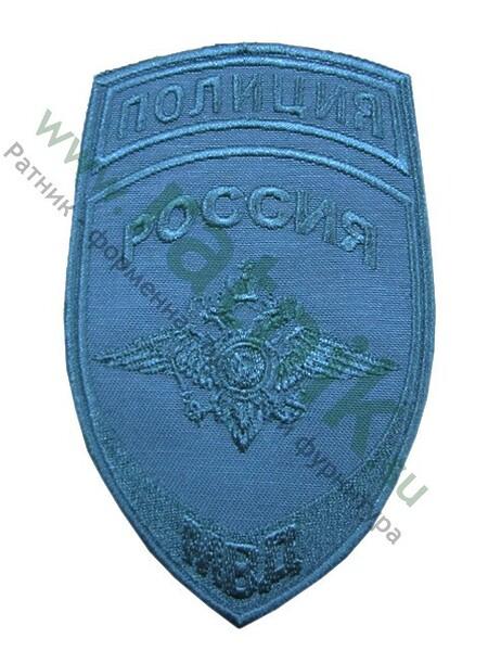 Шеврон выш. нарук.н/о Полиция МВД России (полевой), шн (арт. 6240)