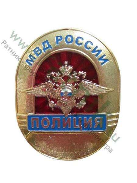 Жетон нагрудный Полиция МВД большой (арт. 6331)