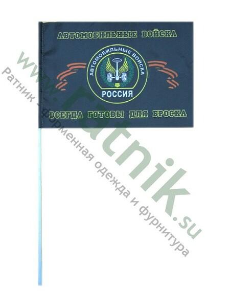 """Флаг Автомобильные войска """"Всегда готовы для броска"""" на штоке 15*23 (арт. 6392)"""