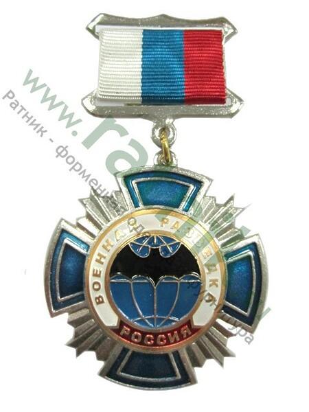 """Медаль крест с лучами, эмблема войск """"Военная разведка"""" (колодка лента), арт.М. (арт. 6444)"""