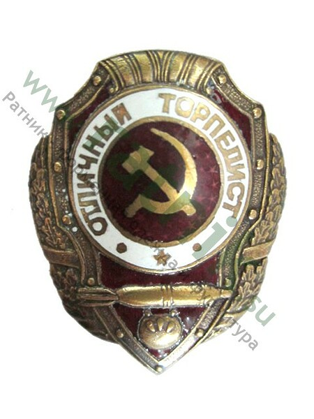 """Знак """"Отличный торпедист"""", тяж (арт. 6541)"""