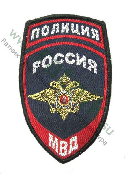 Шеврон нарук.н/о Полиция МВД России, ткан.. (арт. 6836)
