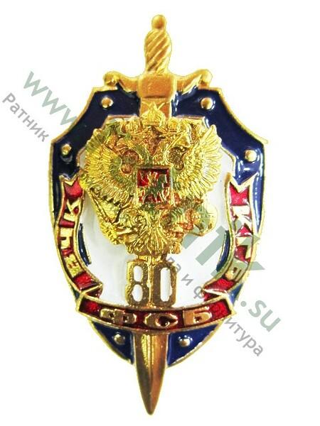 "Значок ""80 лет ВЧК-ФСБ-КГБ"",тяж. (арт. 689)"