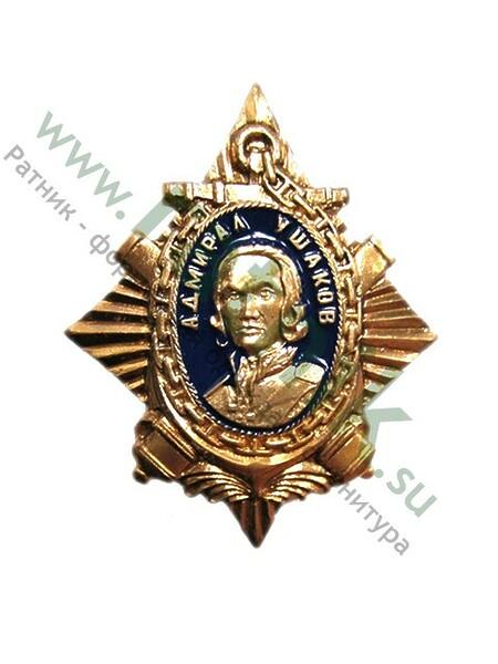 "Значок ""Адмирал Ушаков"",тяж. (арт. 692)"