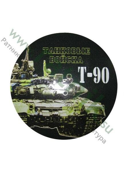 Наклейка круглая d 10 см, Россия Танковые войска, Т-90 (арт. 6978)