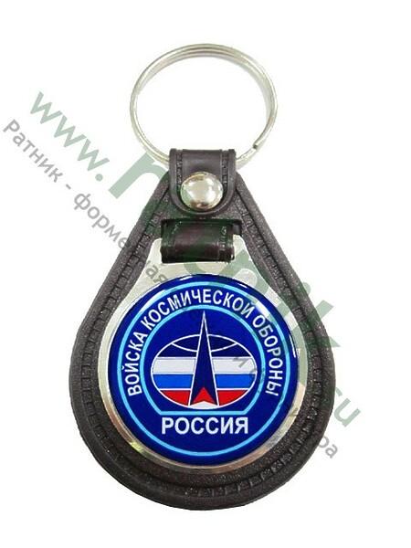Брелок метал. на подложке Россия войска Космичееской обороны, арт.М,заливка смолой(крепление кольцо). (арт. 7261)