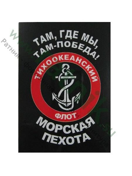 Магнит виниловый (гибкий) Морская пехота ТОФ Там,где мы...,(якорь на черном фоне), арт.М. (арт. 7263)