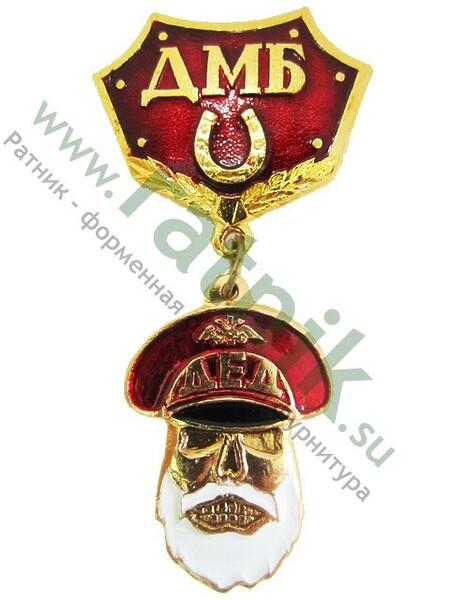 "Медаль ДМБ ""Дед"" (колодка подкова) (арт. 741)"