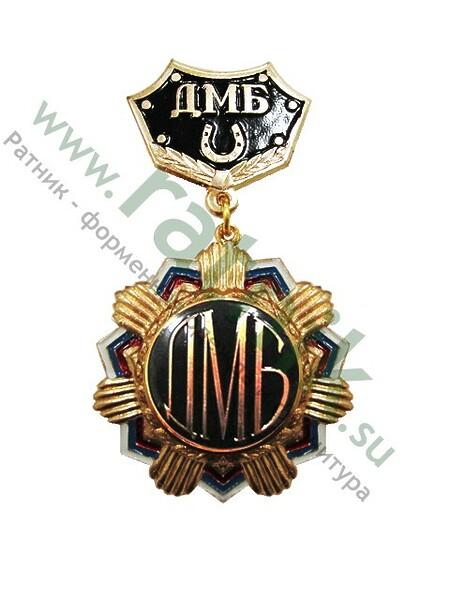Медаль ДМБ (семь лучей), колодка подкова, арт.М. (арт. 7512)