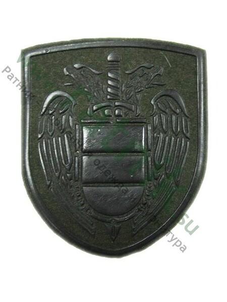 Шеврон нарук.щит ФСО, олива, пласт.. (арт. 7542)