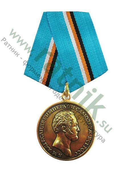 "Медаль ""400 лет дому Романовых"",""Александр l"", тяж. (арт. 7636)"