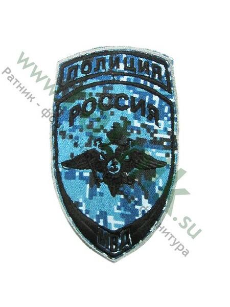 Шеврон выш. нарук.н/о Полиция МВД России (синяя цифра), шн (арт. 7656)